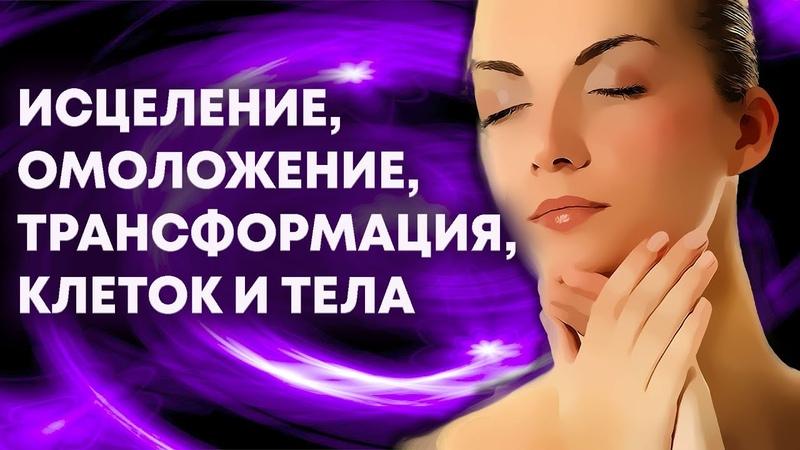 Мощная практика исцеления омоложения и трансформации тела