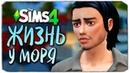 ПРОВИНЦИАЛЬНАЯ ЖИЗНЬ ПОБЕГ The Sims 4