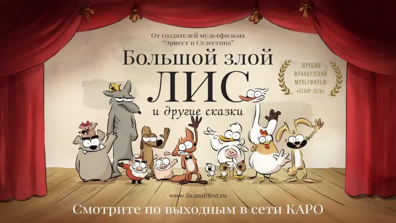 Мультфильм Большой злой Лис и другие сказки Публичный трейлер Furry Фурри