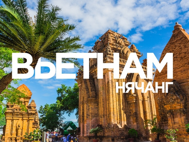 Вьетнам нячанг картинки с надписью, про понедельник