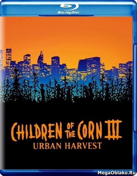 Дети кукурузы 3: Городская жатва / Children of the Corn III: Urban Harvest (1994/BD-Remux/BDRip/HDRip)