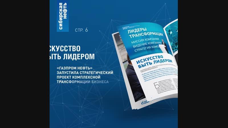 Сибирская нефть сентябрь