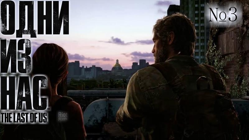 The Last of Us - МУЗЕЙ ЗОМБАРЕЙ* Part.3