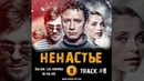 Сериал НЕНАСТЬЕ 2018 КЛИП музыка OST 8 Dalida Les hommes de ma vie Сергей Урсуляк