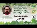 Владислав Салов III этап отборочного чемпионата УрФО 09 06 2018