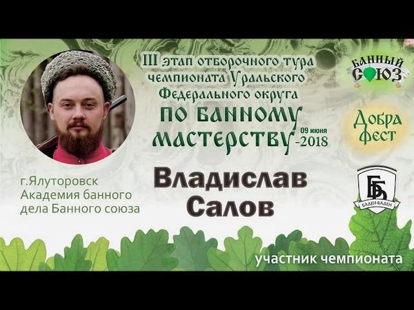 Владислав Салов. III этап отборочного чемпионата УрФО. 09.06.2018