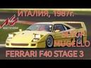 ОСОБЫЕ ЗАЕЗДЫ Assetto Corsa PS4 ИТАЛИЯ, 1987г. FERRARI F40 STAGE 3 MUGELLO SETUP