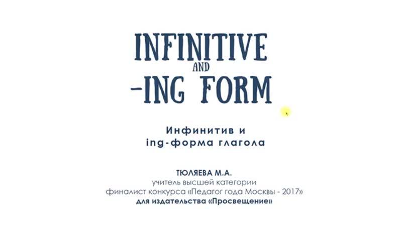 Infinitive and ing form Инфинитив и ing форма глагола