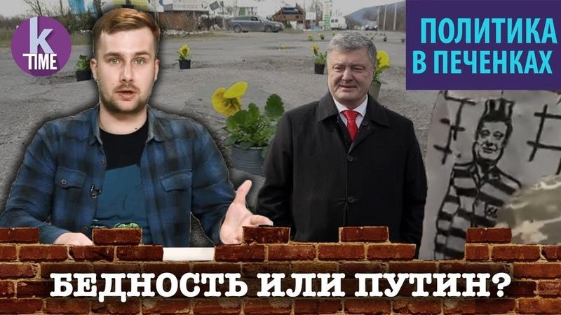 «Спасибо за бедность». Визит Порошенко в Закарпатье - 33 Политика с Печенкиным