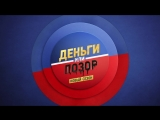 Максим Фадеев в новом сезоне Деньги или Позор на ТНТ4! 23 июля в 23:30. Анонс.