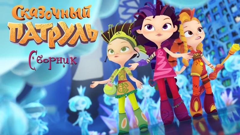 Сказочный патруль Все серии подряд 19 20 21 22 мультфильм о девочках волшебницах