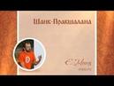 Шанк Пракшалана Евгений Минц