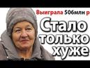 Бабушка выиграла 506млн руб ЧТО С НЕЙ СТАЛО