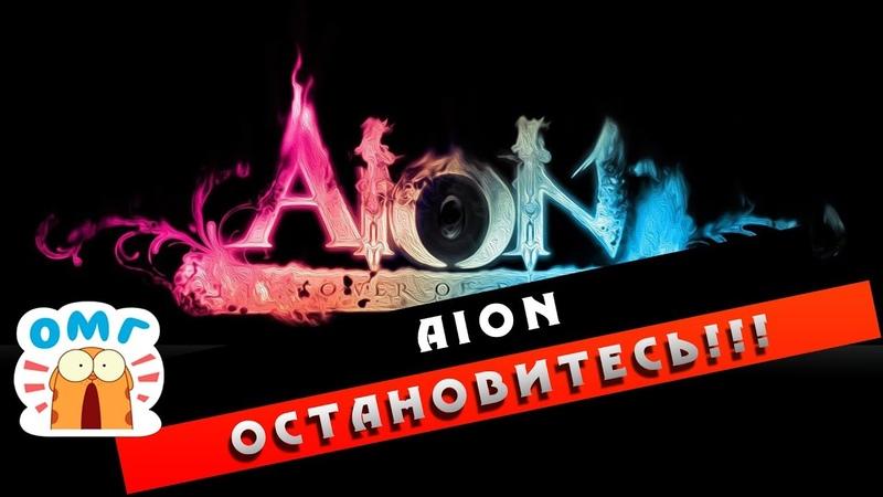 Aion - Остановитесь