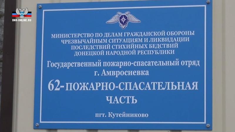 Торжественное открытие пожарно спасательной части в пгт Кутейниково Амвросиевского района