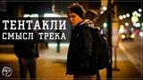 Oxxxymiron - Тентакли СМЫСЛ