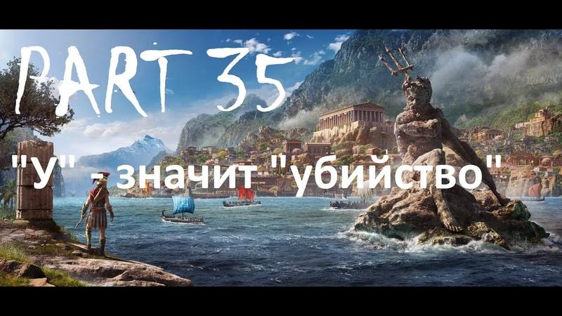 Assassin's Creed Odyssey/Прохождение игры часть 35/Трусики Киры/У- значит убийство/Богиня Охоты