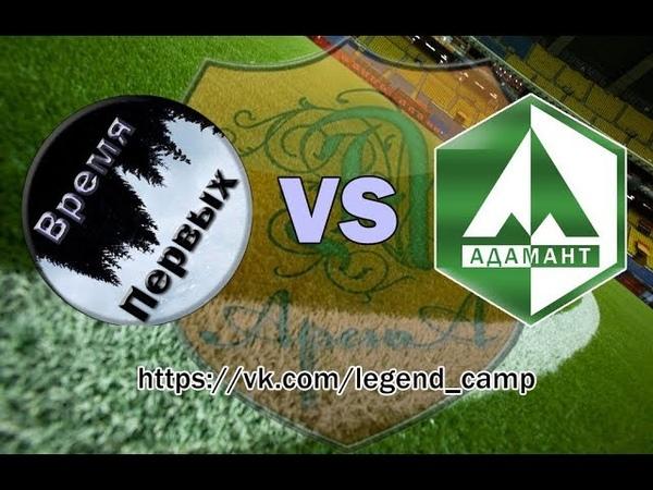Время первых 7-12 Адамант 1 августа Арена футбола. Август 2018