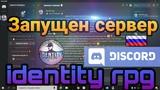 Identity rpg Официальный Российский DISCORD server.