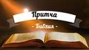 СИЛЬНАЯ ПРИТЧА Библия