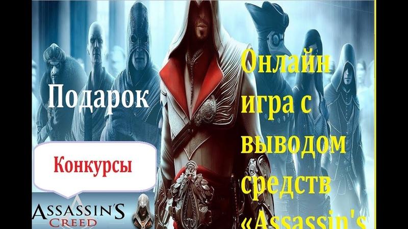Assassin's Creed Экономическая Игра с Выводом Средств* Подарок при Реги* Конкурсы Сёрфинг *