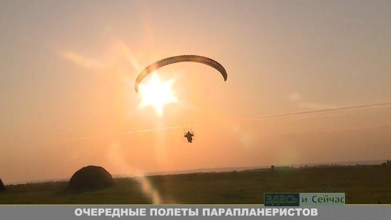 Очередные полеты парапланеристов