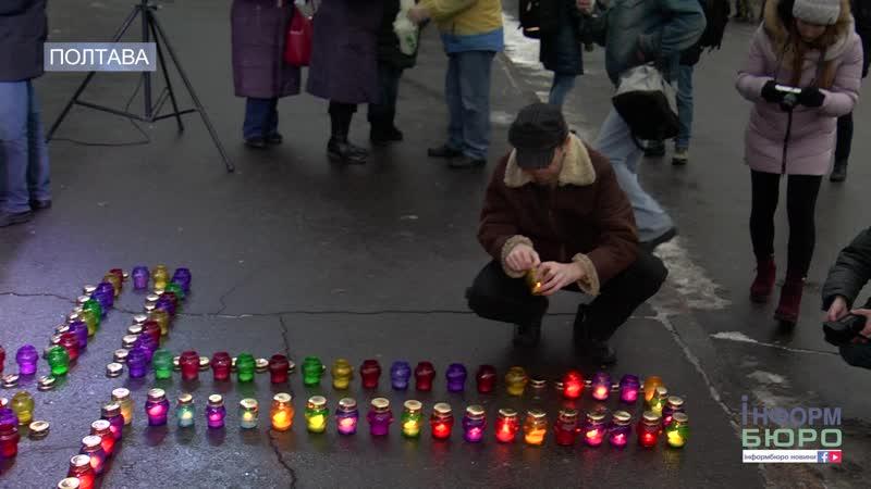 У Полтаві вшанували память загиблих під час голодоморів