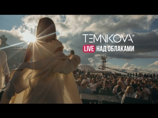 Закулисье: Live над облаками - Елена Темникова (Концерт на высоте 2320 м)