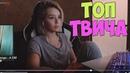 Топ Моменты с Twitch zbs | ГТФОБАЕ ПРЕДЛОЖИЛА КАРТМАНУ ВСТРЕЧАТЬСЯ | juice на грани бана