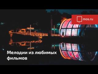 «Ночь кино»: песни из любимых фильмов на ВДНХ
