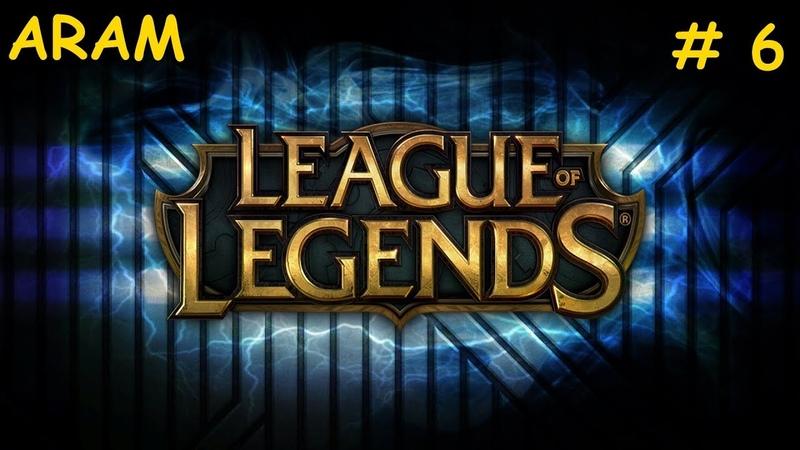 League of Legends Просто LoL ARAM 6