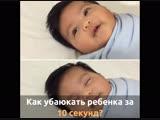 Как убаюкать ребенка за 10 секунд?