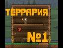 Прохождение игры Terraria на Андроид. Серия 1Постройка дома