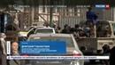 Новости на Россия 24 • В Йемене пропал внештатный корреспондент агентства Спутник