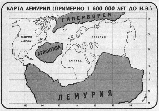 ЛЕМУРИЯ В миоцене (25.000.000 млн. лет до н.э.) северный полюс находился в Тихом океане, между Камчаткой и Канадой. На это указывают и данные современной науки. В середине миоцена (10-12.000.000