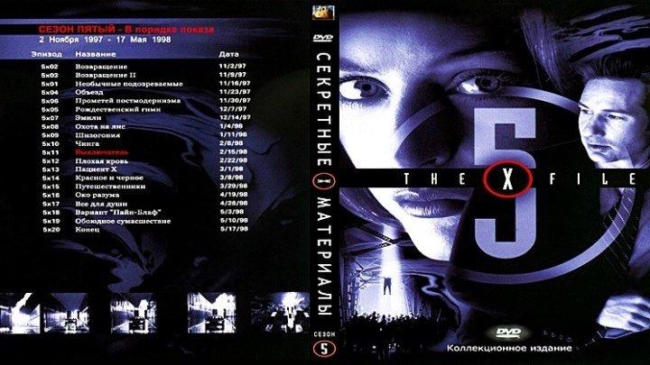 Секретные материалы [111 «Красное и чёрное»] (1998) - научная фантастика, драма