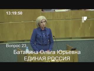 Посмотрите как депутаты от «Единой России» обыграли нас в пользу своих пенсий.