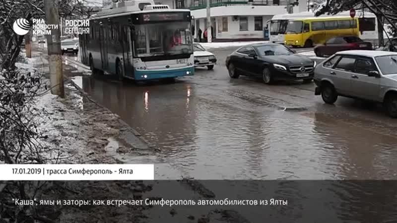 Каша ямы и заторы как встречает Симферополь автомобилистов из Ялты