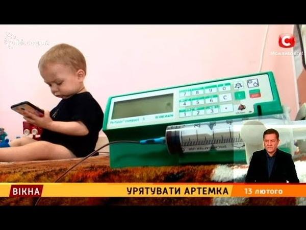 Урятувати Артемка – Вікна-новини – 13.02.2019
