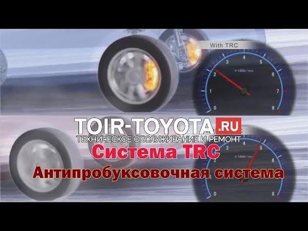 Toyota TRC/Антипробуксовочная система