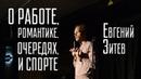 Евгений Зитев О работе, романтике, очередях и спорте Stand Up (расширенная версия) 18