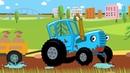 Детские песенки - Песенки для детей - По полям Синий трактор - мультики про машинки