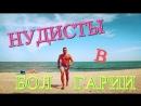 Нудисты на пляже. Старинный Несебр. Отдых в Болгарии / HiGlebov