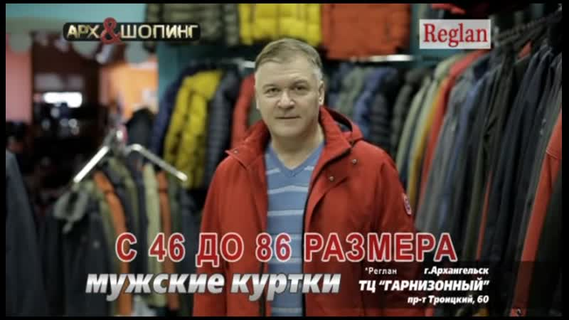 МУЖСКИЕ ДЕМИСЕЗОННЫЕ КУРТКИ В АРХАНГЕЛЬСКЕ. ВЕСНА2019