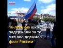 Школьницу задержали за флаг России