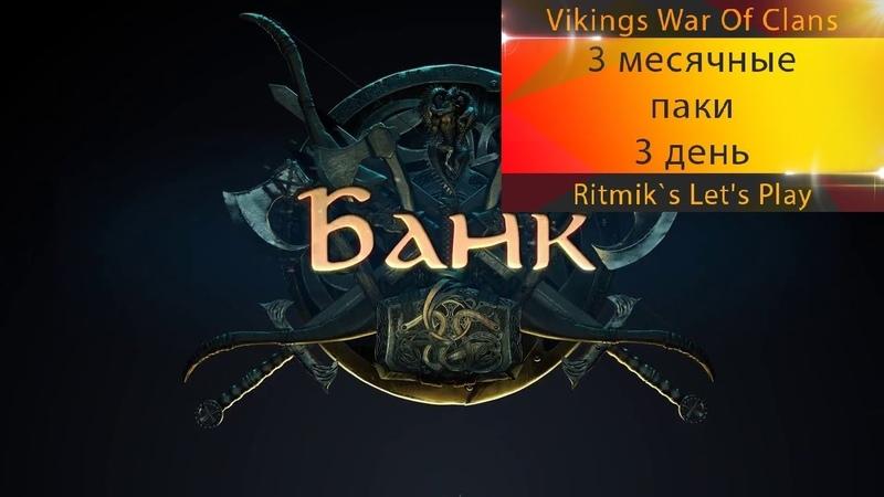 Vikings: War Of Clans - 3 месячные паки 3 день