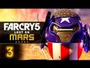 Прохождение Far Cry 5 DLC «Пленник Марса» - Часть 3 Геотермальная наркомания