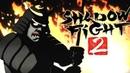 Shadow Fight 2 - Прохождение №1 iOS Gameplay