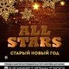 12 ЯНВАРЯ – ALL STARS @ MILO CONCERT HALL
