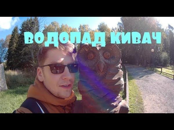 ВОДОПАД КИВАЧ / ВЛОГ КАЛЯНА
